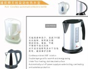 电器用品09-电水壶