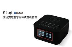 无限充电蓝牙闹钟收音机音箱