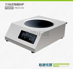 3.5KW台式电磁炒炉