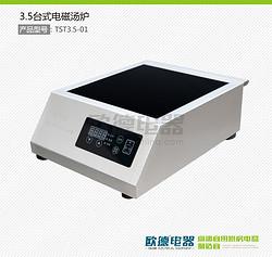 3.5KW台式电磁汤炉