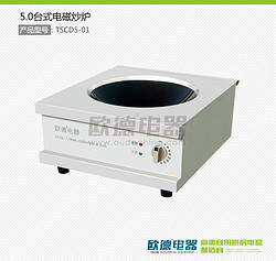 5.0KW台式电磁炒炉