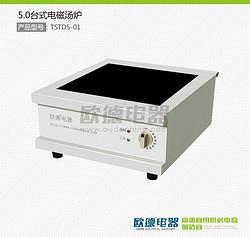 5KW台式电磁汤炉