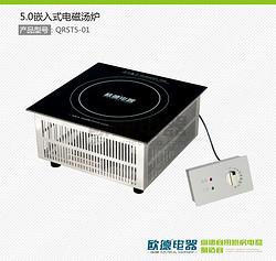 5KW嵌入式电磁汤炉