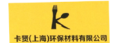 卡贤(上海)环保材料有限公司