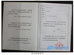 执行标准证书