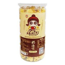 热烈球形奶油甜味爆米花150克