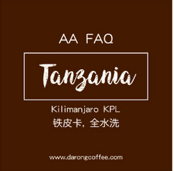 坦桑尼亚咖啡生豆水洗AA FAQ