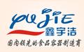武汉鑫宇洁工贸有限公司