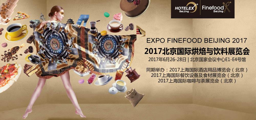2017北京国际烘焙与饮料展览会(EXPO Finefood Beijing)是已创办25年的酒店用品系列展HOTELEX旗下的优质品牌子展。此次展会展品类包含咖啡与茶、食品与饮料,烘焙与冰淇淋三个板块。北京烘焙与饮料展及北京食品与咖啡展于2017年6月26日-6月28日在北京国家会议中心1-4号馆盛大开幕