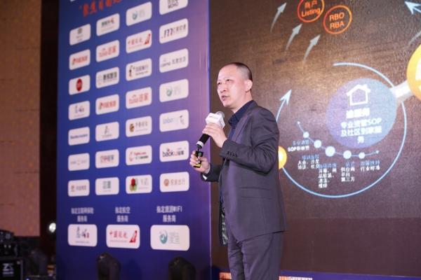 途家CEO发表住宿分享的产业共赢演讲