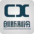 杭州创新制冷电器有限公司