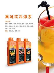 真果果味饮料浓浆