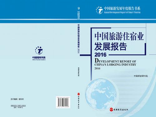 中旅研究院:中国旅游住宿业发展报告出炉