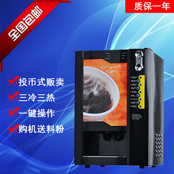 祥饮HV-301HL速溶饮料咖啡机三种冷饮+三种热饮