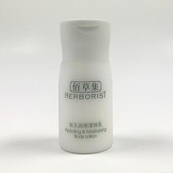 佰草集35ml新玉润保湿体乳