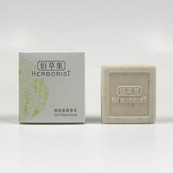 佰草集30g燕麦柔嫩香皂