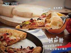 Pizza 预拌粉