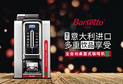 Barsetto 全自动自助式咖啡机 BAV01