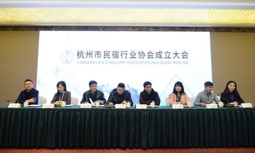 杭州市民宿行业协会正式成立
