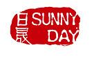 日晟 SUNNY DAY