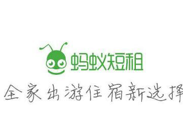 蚂蚁短租发布《2017春节国内短租民宿市场趋势报告》