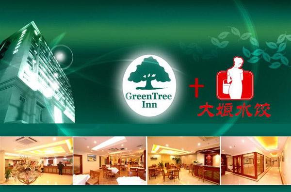 格林豪泰酒店收购大娘水饺涉足餐饮