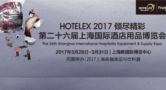 2017 HOTELEX Shanghai 展前新闻发布会圆满召开
