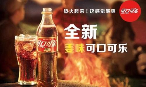 敢尝吗  姜味可口可乐在国内上市了