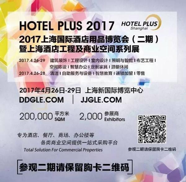 """HOTELEX完美演绎""""行业新精品主义""""  第二十六届上海国际酒店用品博览会顺利闭幕"""