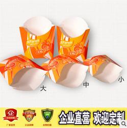 薯条盒 食品包装薯条盒