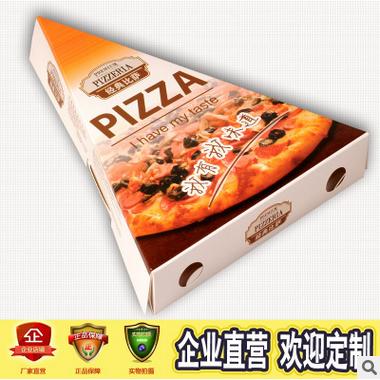 三角白卡披萨盒打包盒 比萨盒子