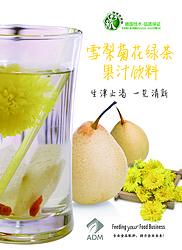 雪梨菊花绿茶果汁饮料浓浆