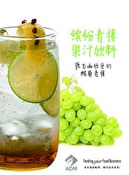 缤纷青提果汁饮料浓浆