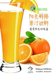 阳光鲜橙果汁饮料