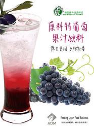康科特葡萄果汁饮料浓浆