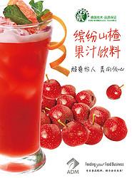 缤纷山楂果汁饮料