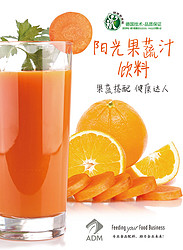 阳光果蔬汁饮料