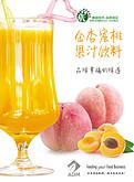 杏-黄桃果汁饮料浓浆