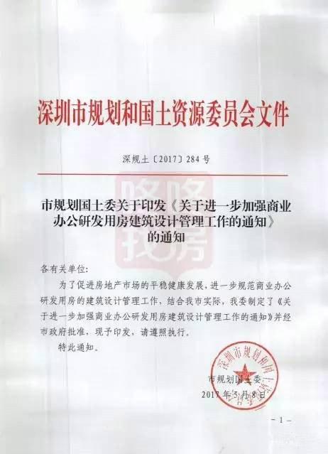 深圳5月8日发布《通知》: 严格限制商办改公寓