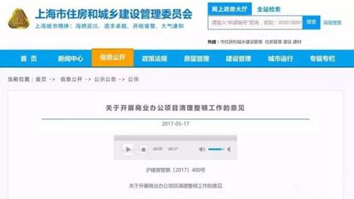 上海昨日发布停止审批公寓式办公项目
