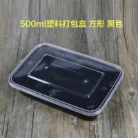 黑色500ml 塑料打包盒 方形 外卖盒 快餐盒 300套 含盖