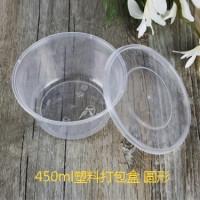 450ml 塑料打包碗 圆形 打包盒 外卖碗 450套 含盖