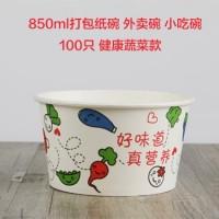 850ml 打包纸碗 外卖碗 小吃碗 100只 胡萝卜蔬菜款