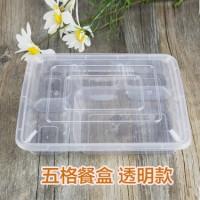 五格注塑餐盒 透明款 150套
