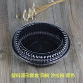 塑料圆形餐盒 圆碗 沙拉碗 黑色(含盖) 100套