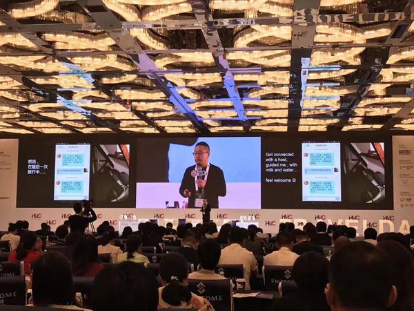 2017中国酒店营销高峰论坛盛大举行 环球旅讯CCO发表开篇演讲