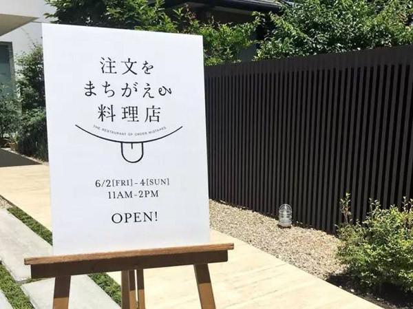 日本一家餐厅经常上错菜 客人依然能够吃得开心
