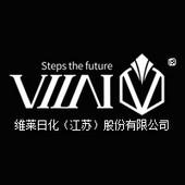 维莱日化(江苏)股份有限公司