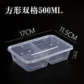 500ml分格餐盒