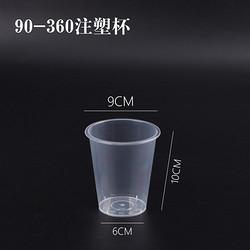 90-360注塑杯